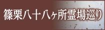 篠栗八十八ヶ所霊場めぐり