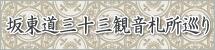 坂東三十三番観音霊場巡り