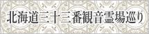 北海道三十三番札所巡り