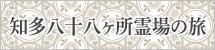 知多四国霊場八十八ヶ所めぐり