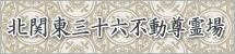 北関東三十六不動尊霊場