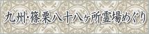 篠栗八十八ヶ所霊場巡り