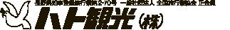 国内旅行企画・巡拝の旅なら。旅行代理店ハト観光株式会社|長野発のツアー&旅行