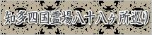 知多四国霊場八十八ヶ所霊場の旅